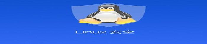 需要知道的Linux系统安全的四个要点