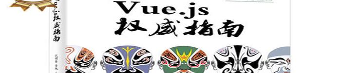 《Vue.js权威指南》pdf电子书免费下载