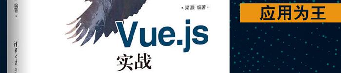 《Vue.js实战》pdf电子书免费下载