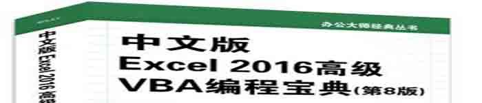《中文版Excel 2016高级VBA编程宝典(第8版)》pdf电子书免费下载