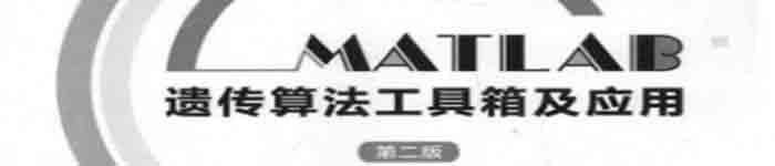 《MATLAB遗传算法工具箱及应用》pdf电子书免费下载
