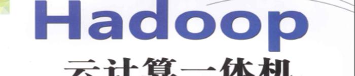 《Hadoop云计算一体机实践指南》pdf电子书免费下载