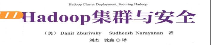 《Hadoop集群与安全》pdf电子书免费下载