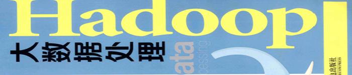《Hadoop大数据处理》pdf电子书免费下载