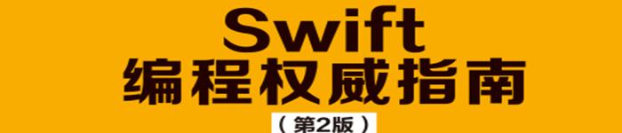 《Swift编程权威指南》pdf电子书免费下载