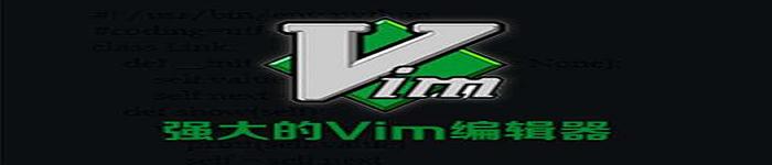 Vim 命令、操作、快捷键全集