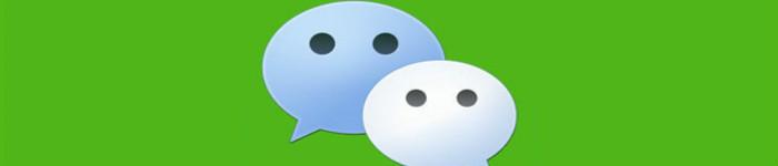 """微信7.0版本升级""""闯祸"""" 30天终于补救"""