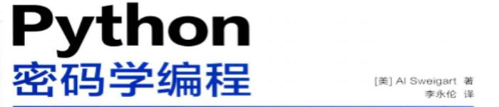《Python密码学编程 》pdf电子书免费下载