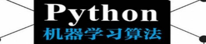 《Python机器学习算法》pdf电子书免费下载