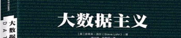 《大数据主义》pdf电子书免费下载