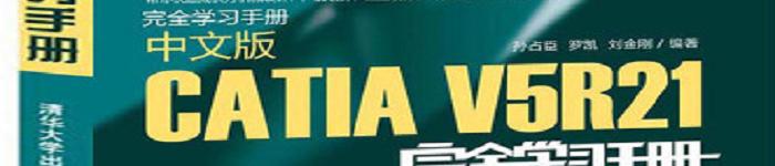 《CATIA V5R21完全学习手册 》pdf电子书免费下载