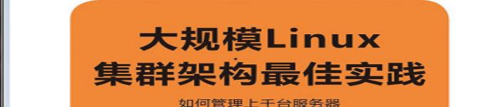 《 大规模Linux集群架》pdf电子书免费下载