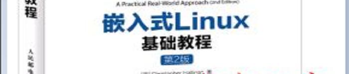 《嵌入式LINUX基础教程》 pdf电子书免费下载