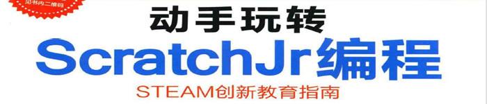 《动手玩转ScratchJr编程——STEAM创新教育指南》pdf电子书免费下载