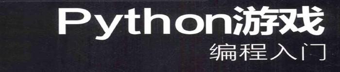 《Python游戏编程入门》pdf电子书免费下载