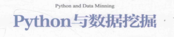 《Python与数据挖掘》pdf电子书免费下载