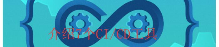 介绍面向系统管理员的7个CI/CD工具
