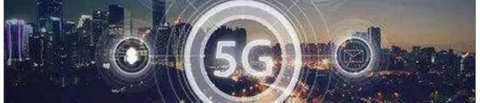一起来全面解析5G网络领域最关键的十大技术