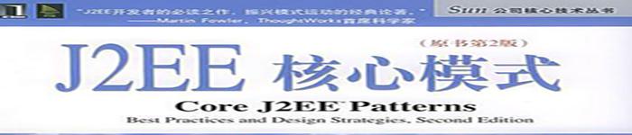 《J2EE核心模式第二版》pdf电子书免费下载