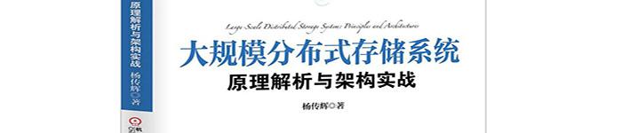 《大规模分布式存储系统:原理解析与架构实战》pdf电子书免费下载