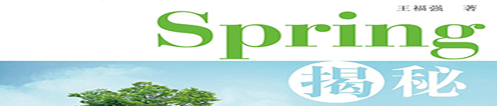 《spring揭秘》pdf电子书免费下载