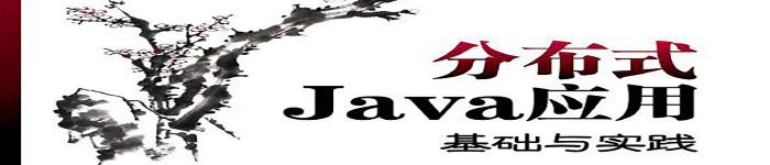 《分布式Java应用基础与实践.》pdf电子书免费下载
