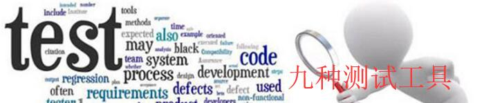 了解软件测试者必备的九种工具