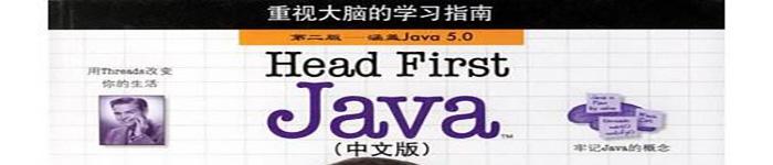 《Head First Java 第2版(中文)》pdf电子书免费下载