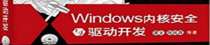 《Windows内核安全与驱动开发》pdf电子书免费下载