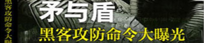 《矛与盾 黑客攻防命令大曝光》pdf电子书免费下载