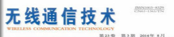 《无线通信技术》pdf电子书免费下载