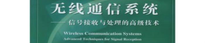 《无线通信系统信号接收与处理的高级技术》pdf电子书免费下载