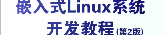 《嵌入式Linux系统开发教程(第2版)》pdf电子书免费下载