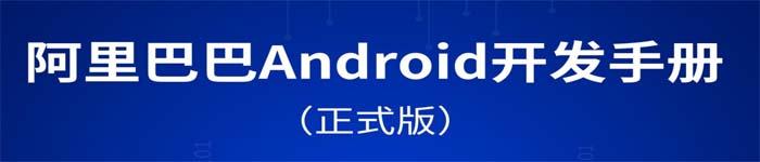 《阿里巴巴Android开发手册》pdf版电子书免费下载