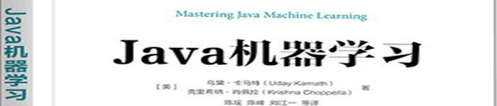 《Java机器学习》pdf电子书免费下载