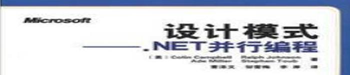 《设计模式+NET并行编程》pdf电子书免费下载