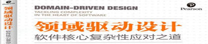 《领域驱动设计与模式实战》pdf电子书免费下载