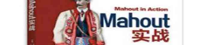 《Mahout实战 》pdf电子书免费下载