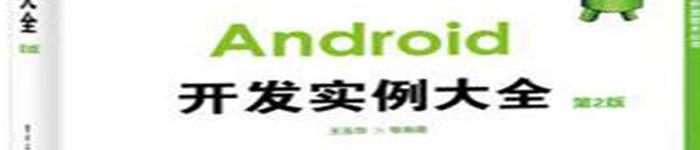 《 Android开发实例大全》pdf电子书免费下载