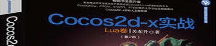 《Cocos2d-x实战_Lua卷》pdf电子书免费下载