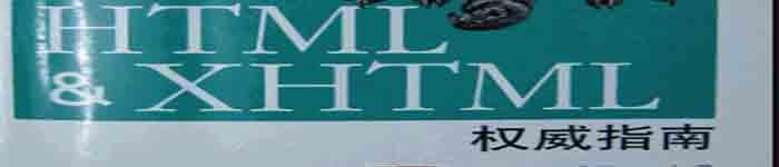 《HTML&XHTML权威指南》pdf电子书免费下载