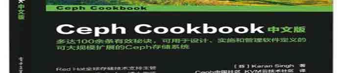 《Ceph Cookbook 中文版》pdf电子书免费下载