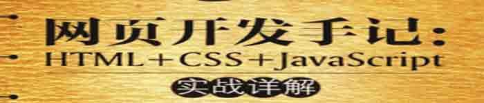 《网页开发手记 HTML+CSS+JavaScript实战详解》pdf电子书免费下载