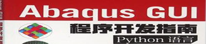 《ABAQUS  GUI程序开发指南》pdf电子书免费下载