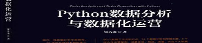 《Python数据分析与数据化运营》pdf电子书免费下载