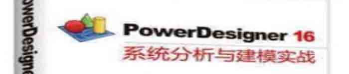 《PowerDesigner16系统分析与建模实战》pdf电子书免费下载