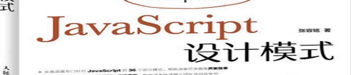 《JavaScript设计模式 》pdf电子书免费下载