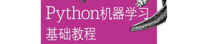 《Python机器学习基础教程》pdf电子书免费下载