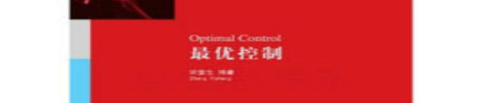 《线性最优控制》pdf电子书免费下载