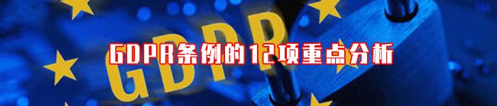 GDPR条例的12项重点分析